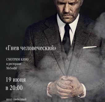"""Кинопоказ фильма """"Гнев человеческий"""""""