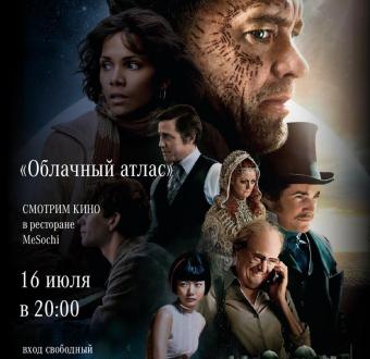 Кинопоказ в Me Sochi